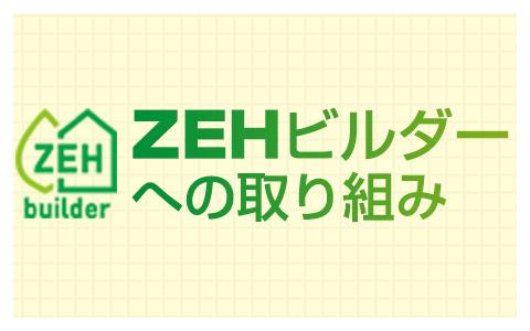 ZEHビルダーへの取り組み