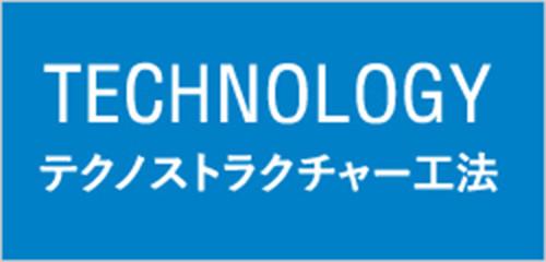 テクノストラクチャー工法